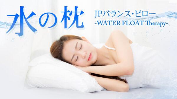 水の枕 「 AQUAREST 」