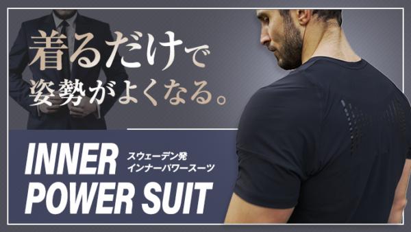 インナーパワースーツ